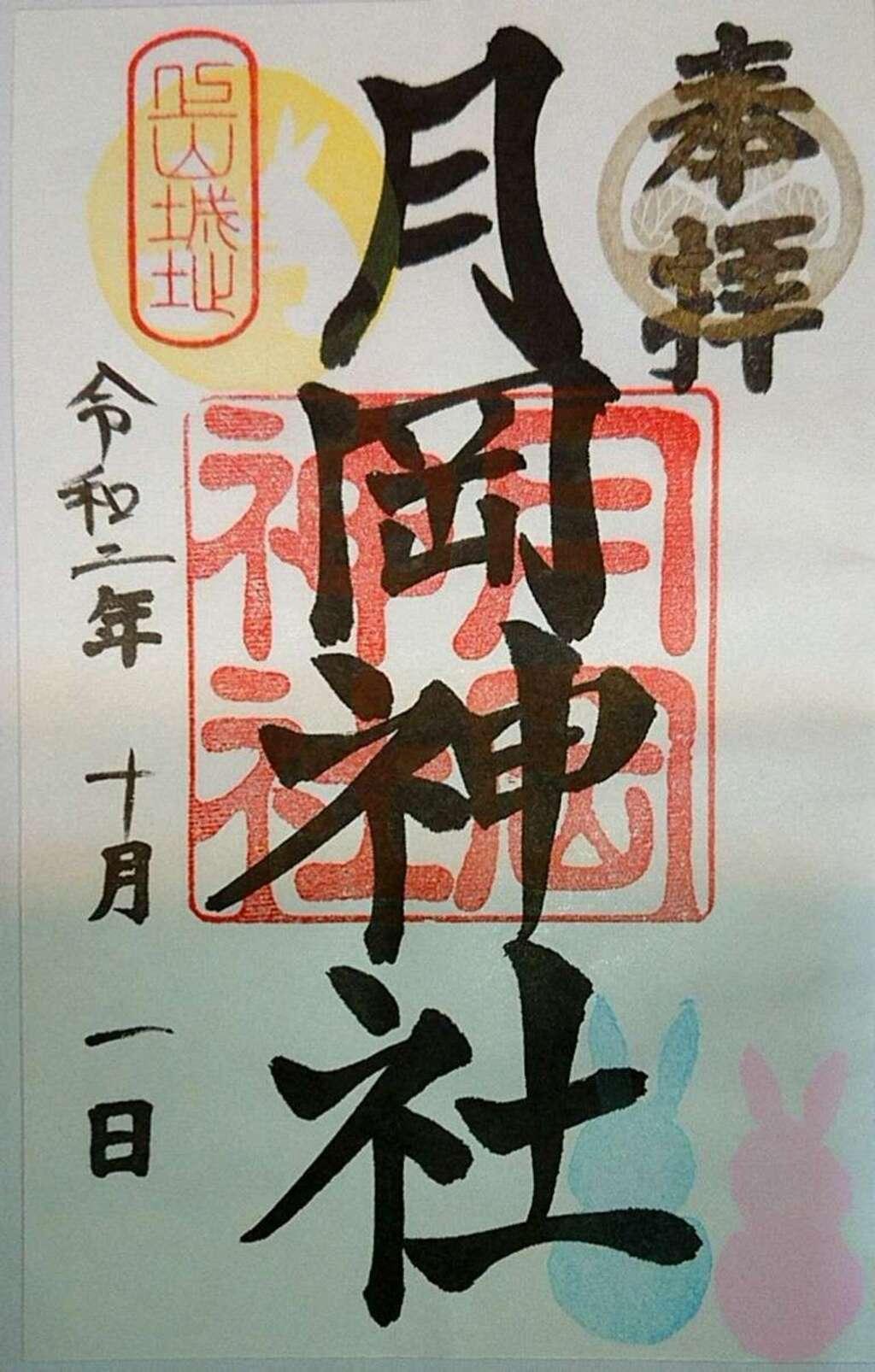 月岡神社の御朱印