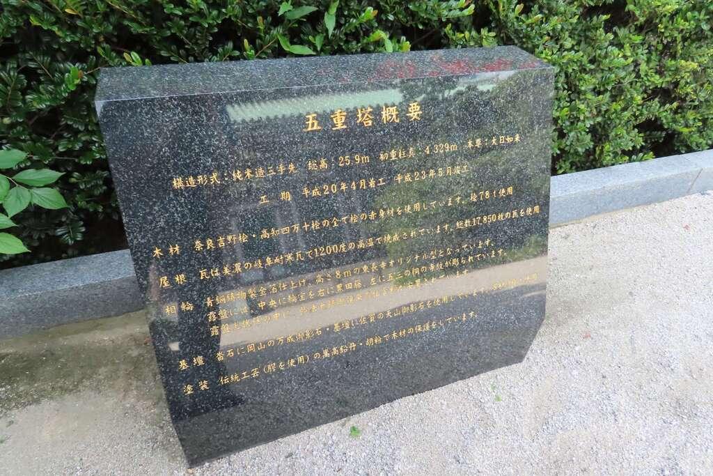 東長寺の歴史