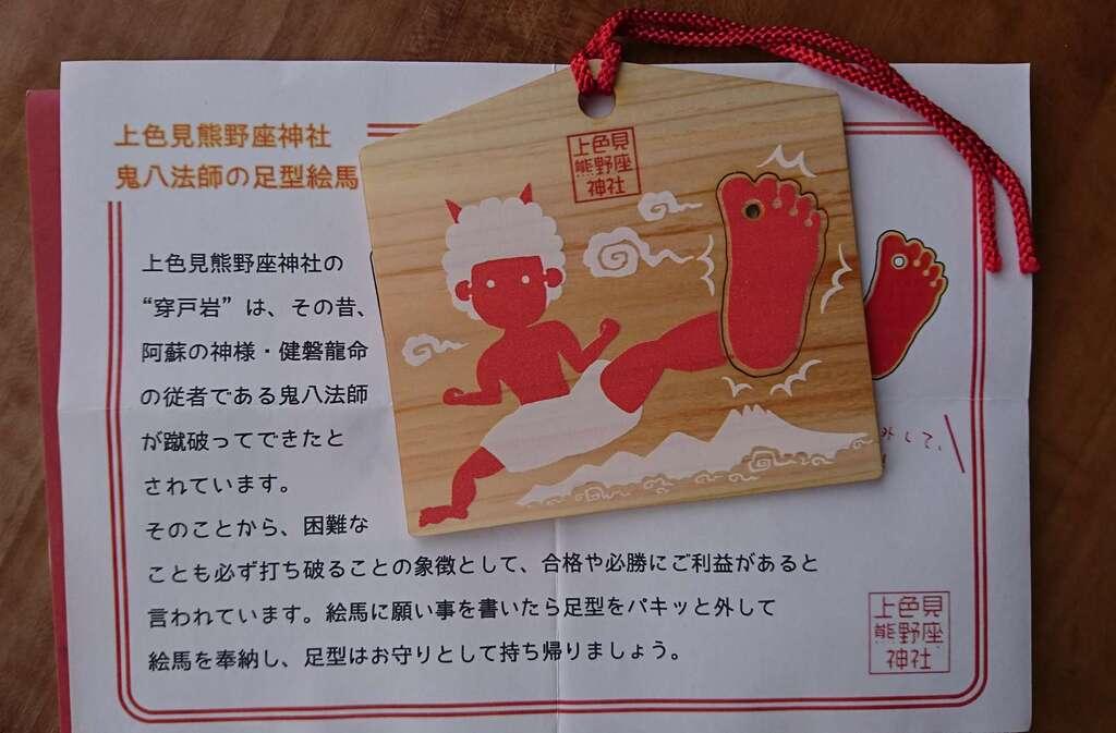 上色見熊野座神社の絵馬