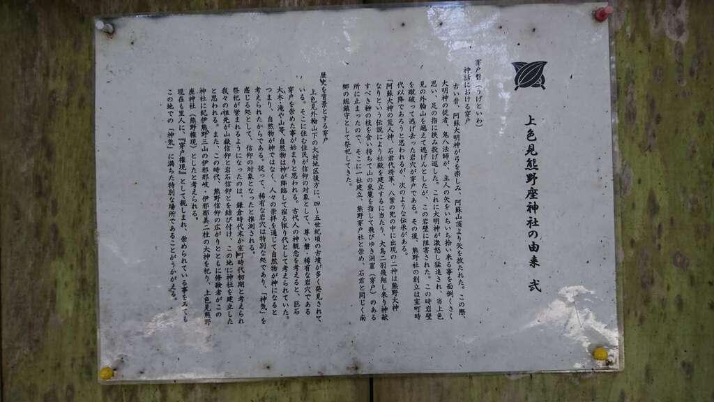 上色見熊野座神社の歴史