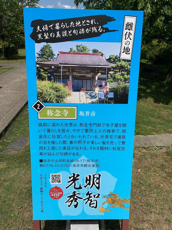 称念寺の歴史