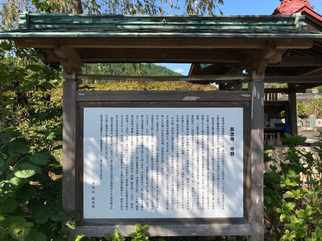 長念寺の歴史