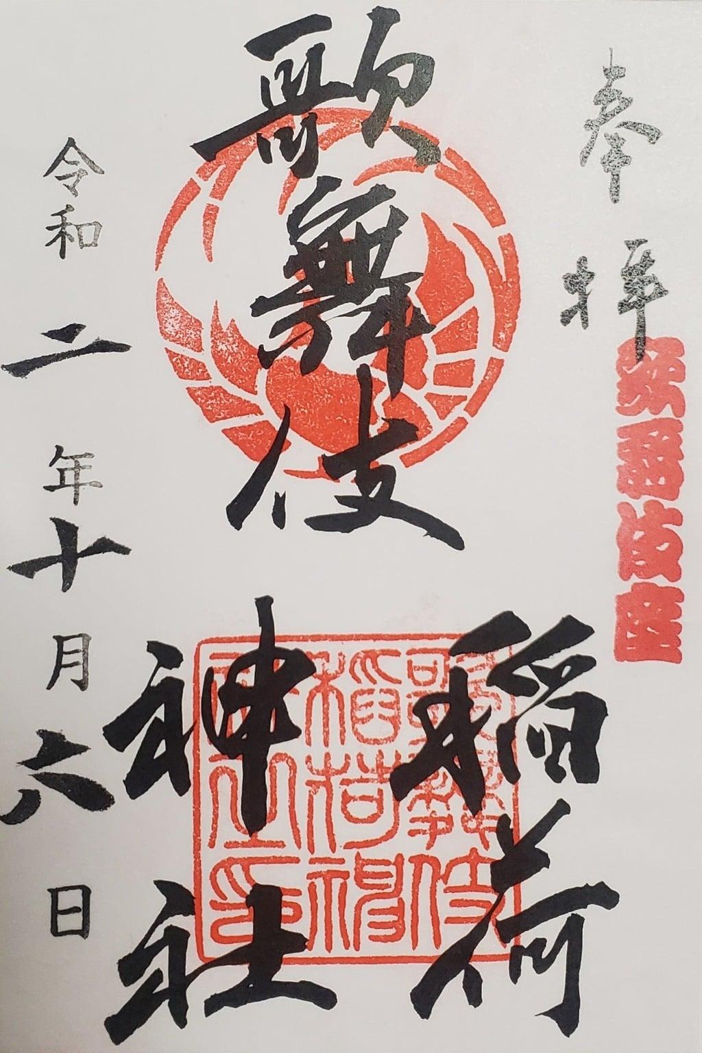 歌舞伎稲荷神社の御朱印