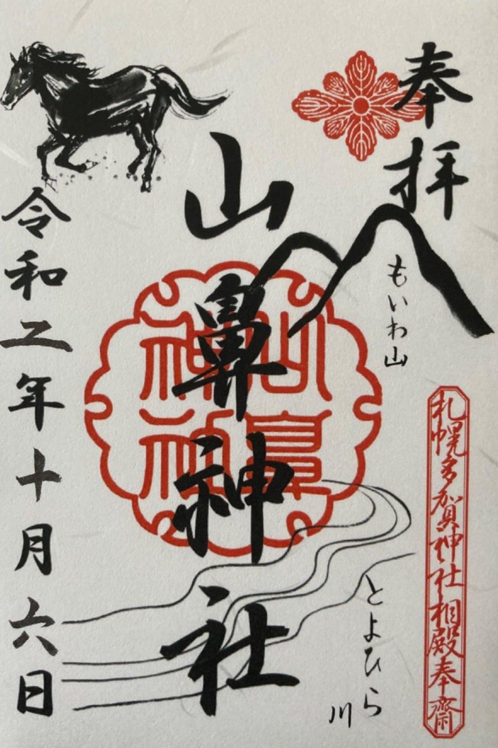 山鼻神社の御朱印