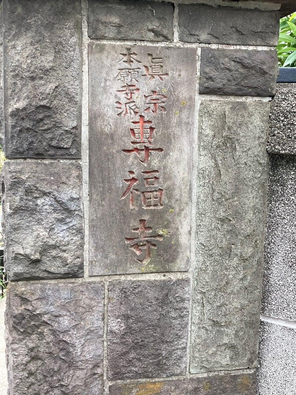 専福寺の建物その他