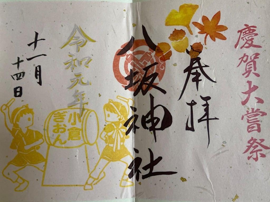 小倉祇園八坂神社の御朱印