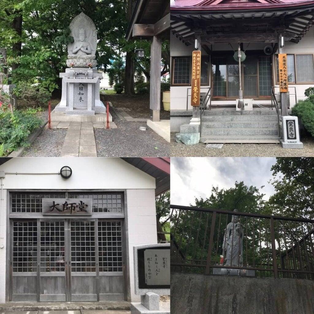 覚良寺(北海道)