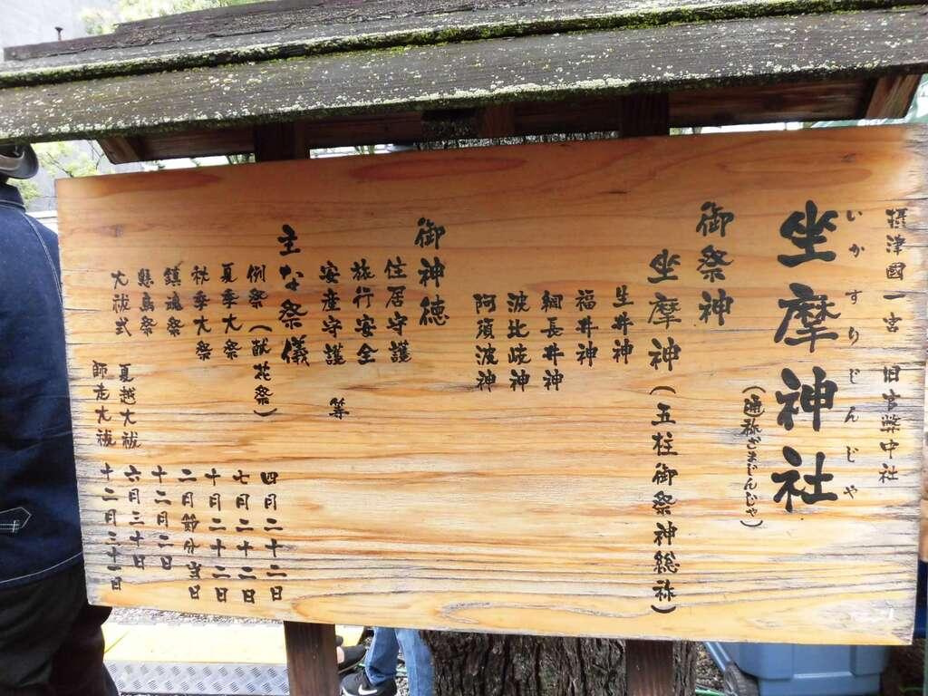 坐摩神社の歴史