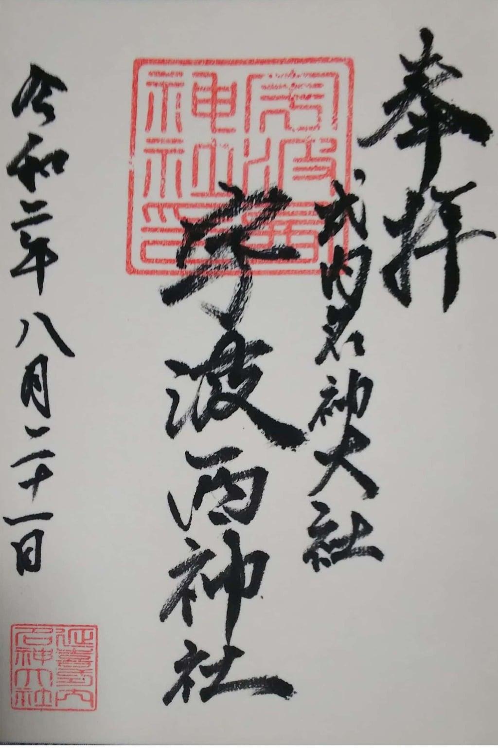 宇波西神社の御朱印