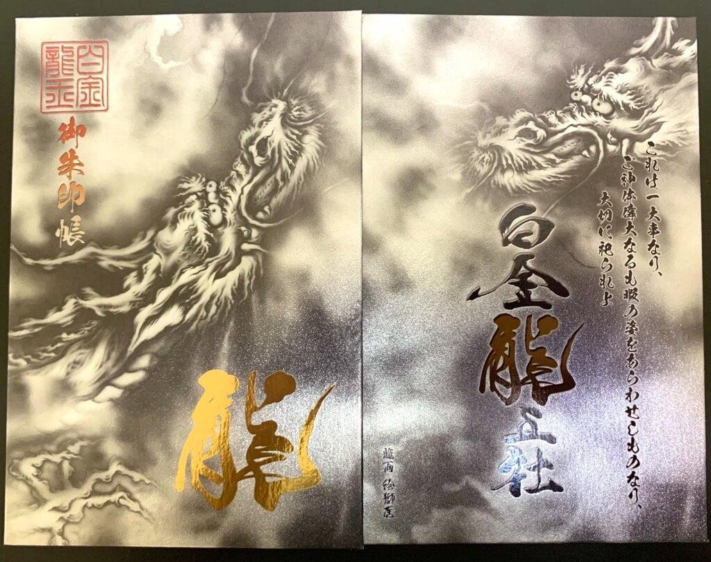 若宮神明社の御朱印帳
