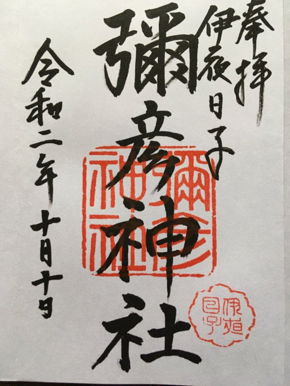 弥彦神社(伊夜日子神社)の御朱印