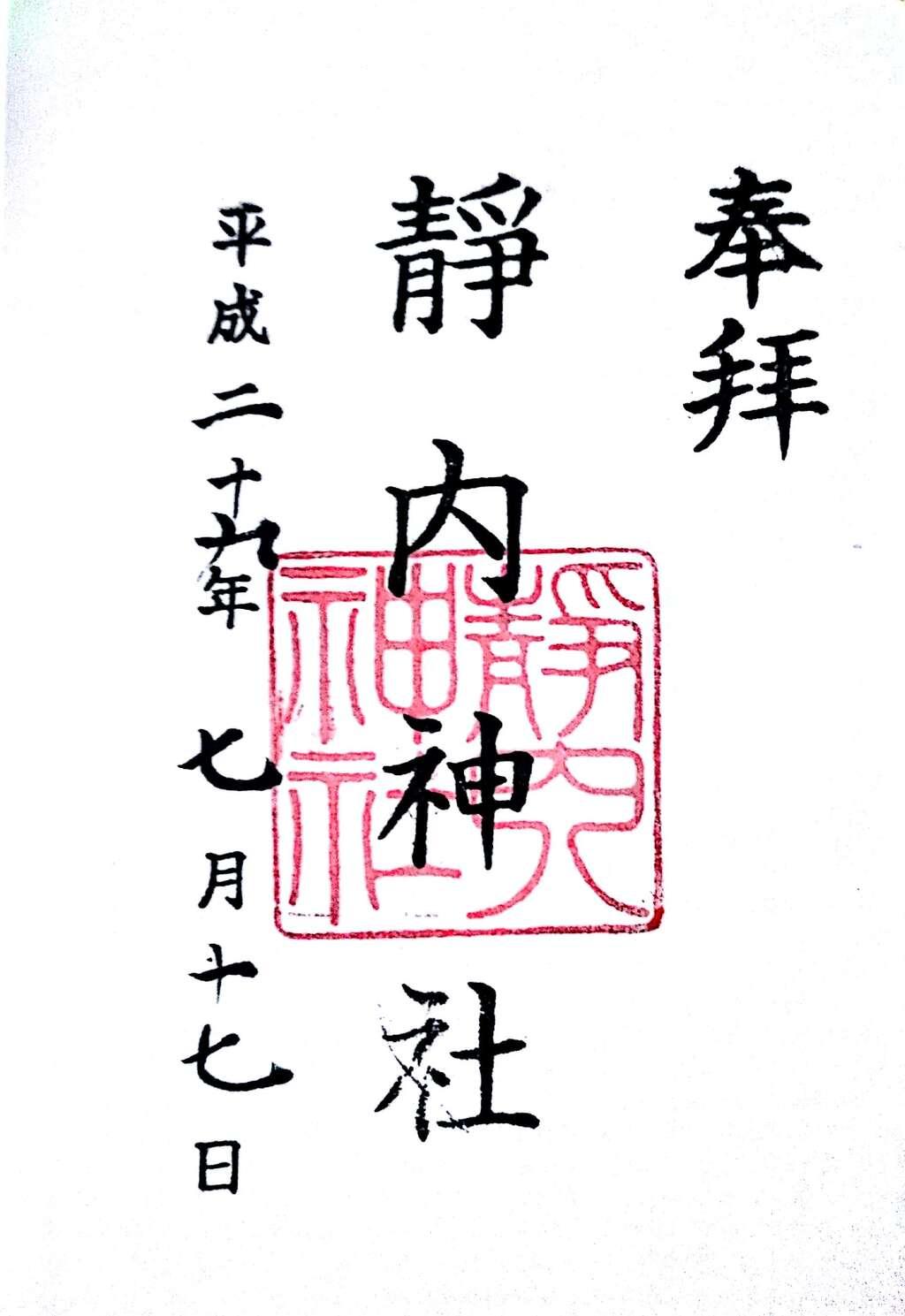 靜内神社の御朱印