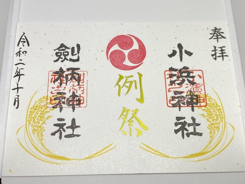 小浜神社の御朱印
