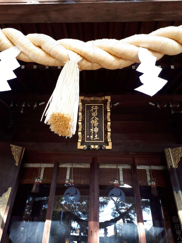 行田八幡神社の本殿