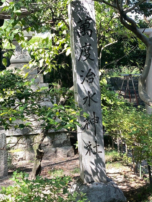 若宮神明社の末社