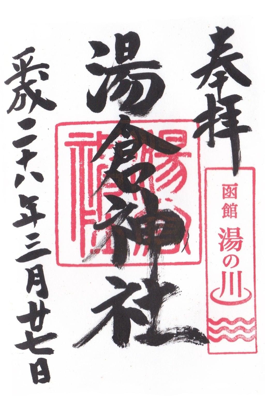 湯倉神社の御朱印