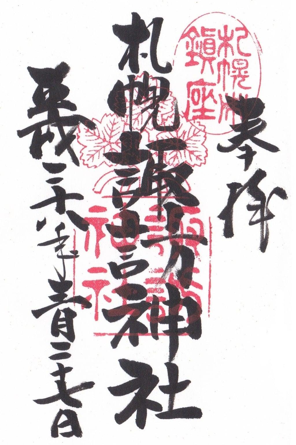 札幌諏訪神社の御朱印