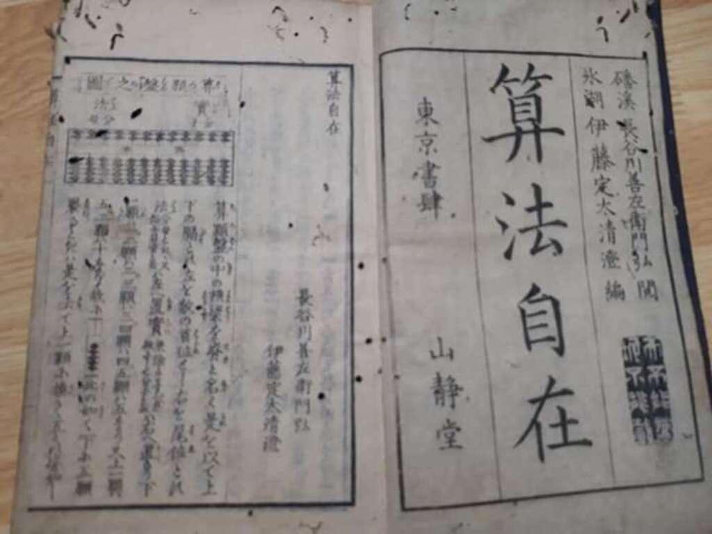 蓮久寺の歴史