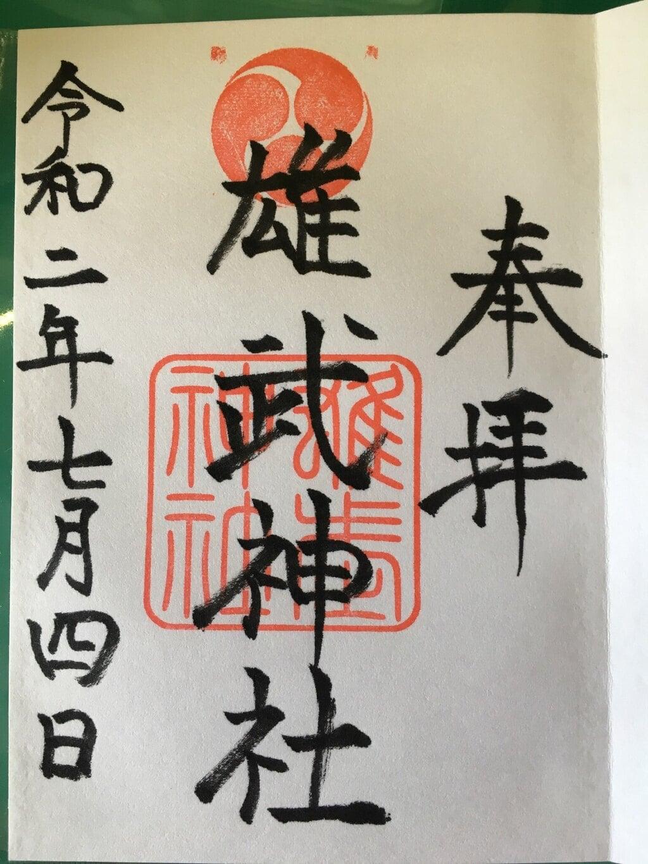 雄武神社の御朱印