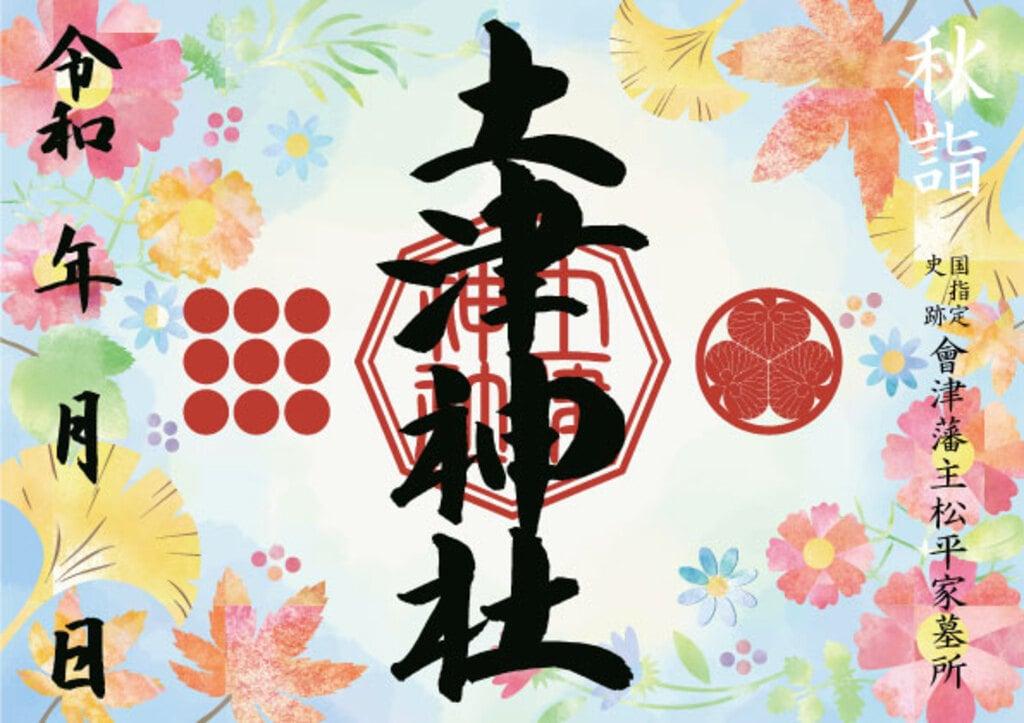 土津神社-こどもと出世の神さま-の御朱印