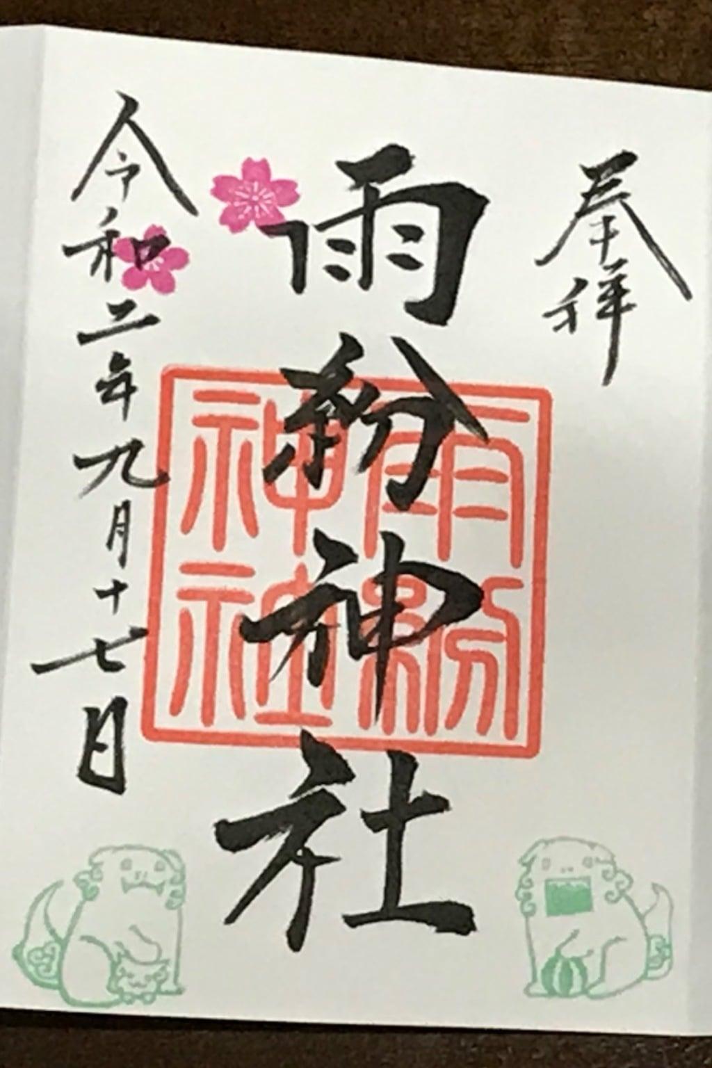 雨粉神社の御朱印
