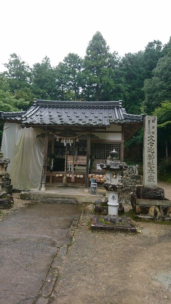 久久比神社の本殿