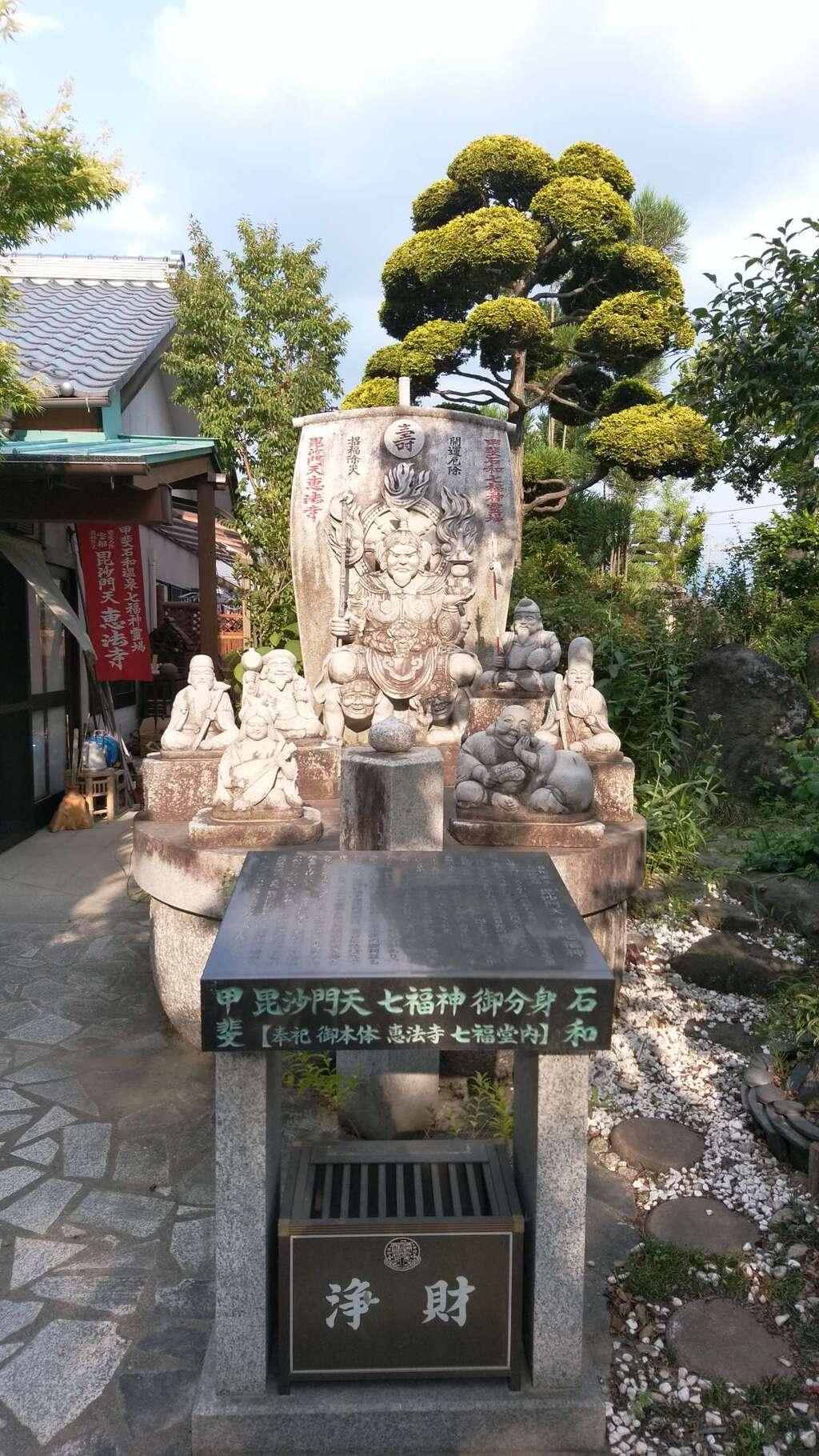 恵法寺の歴史