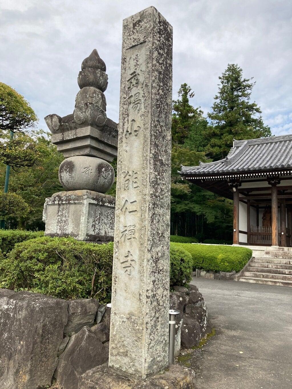 能仁寺の塔