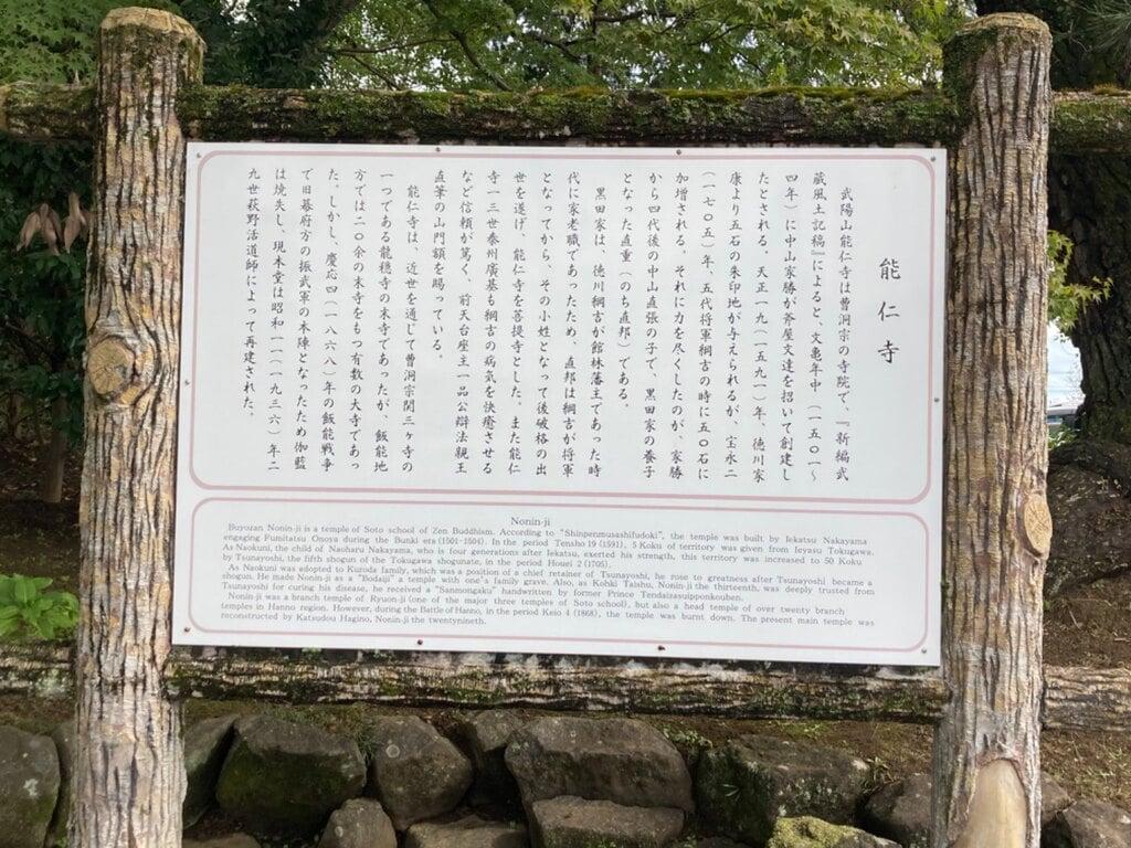 能仁寺の歴史
