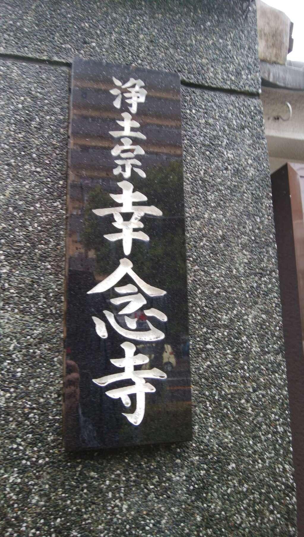幸念寺の建物その他