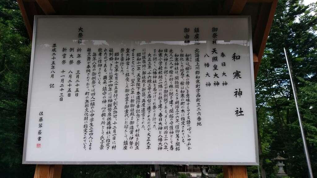 和寒神社の建物その他