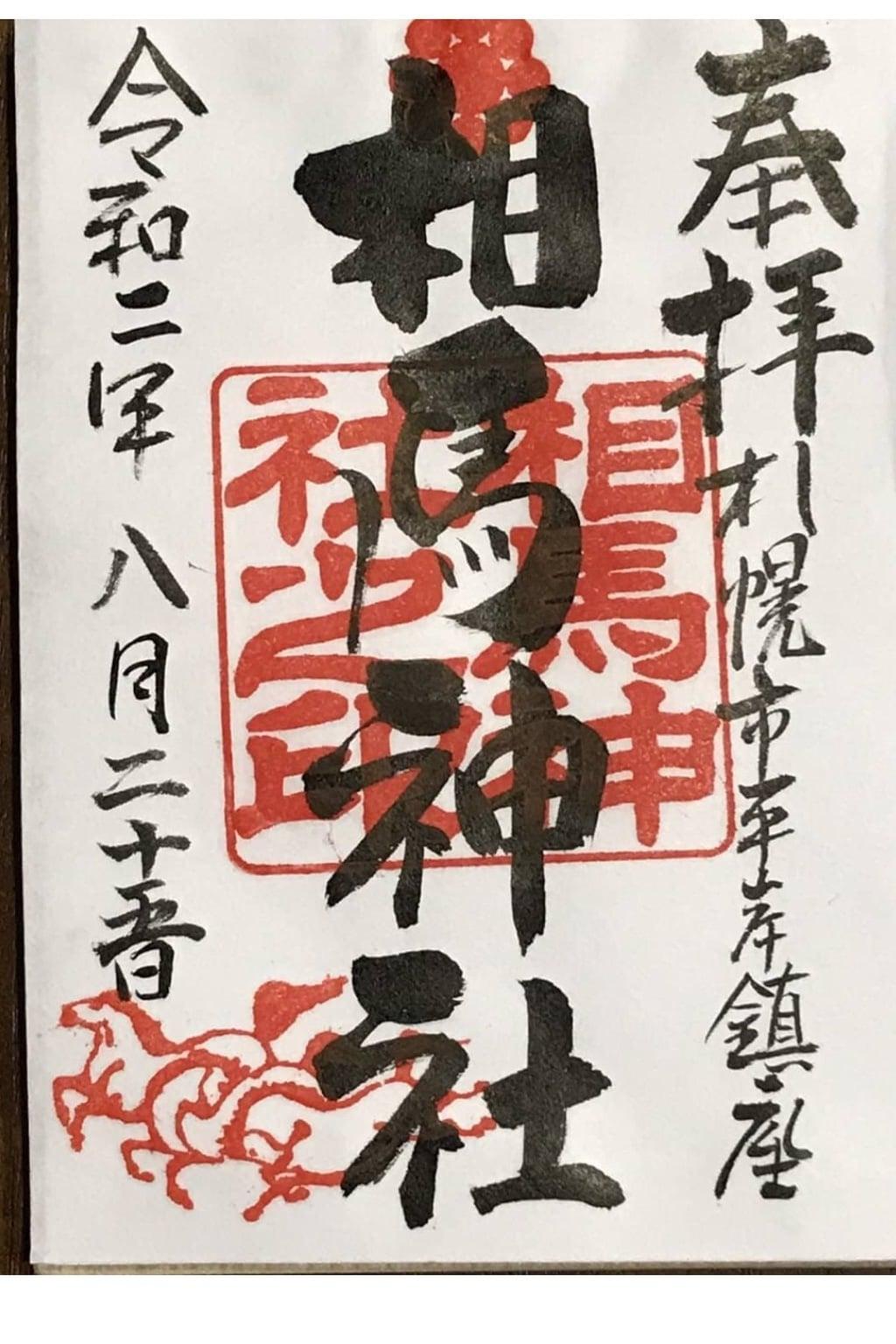 相馬神社の御朱印