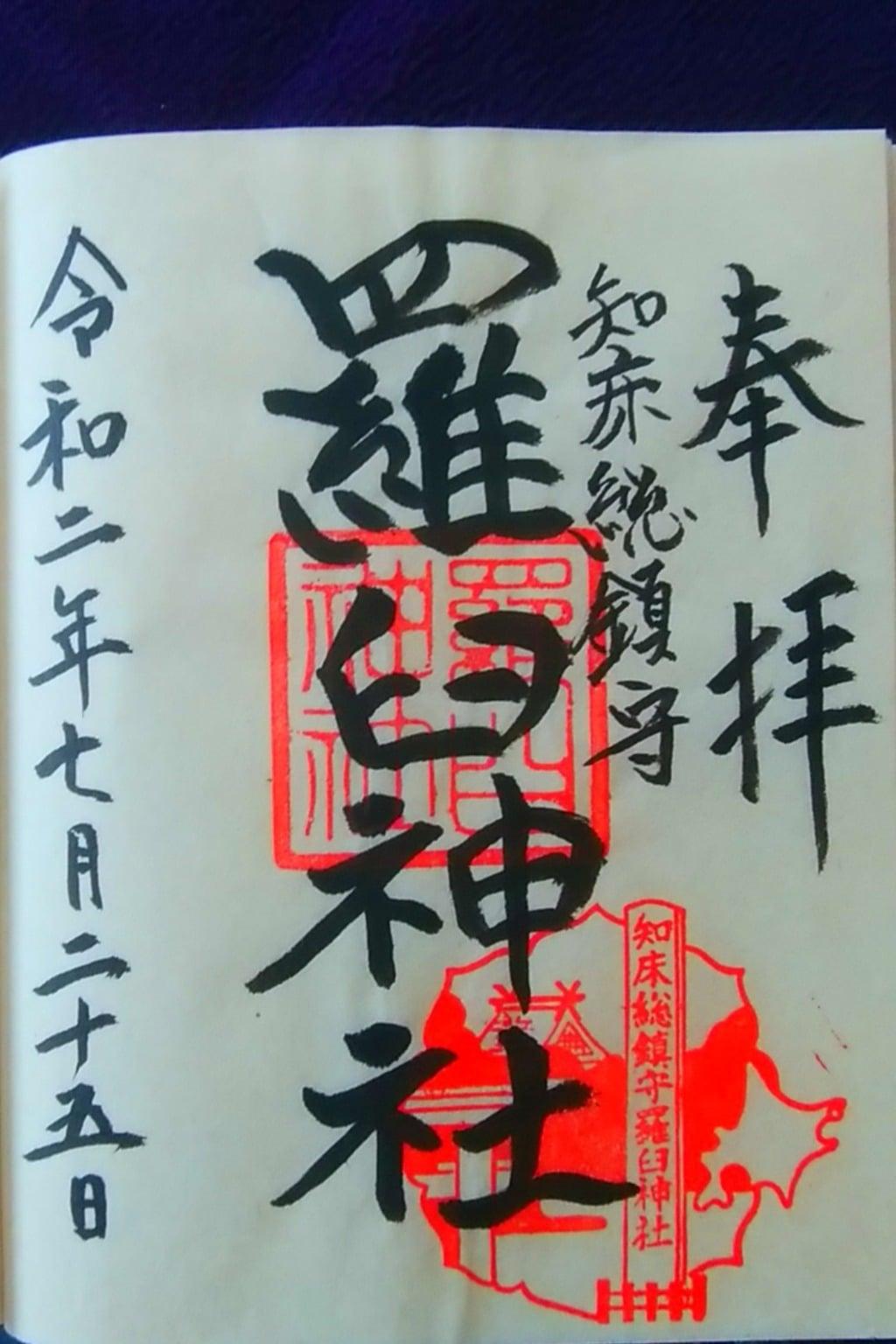 羅臼神社の御朱印
