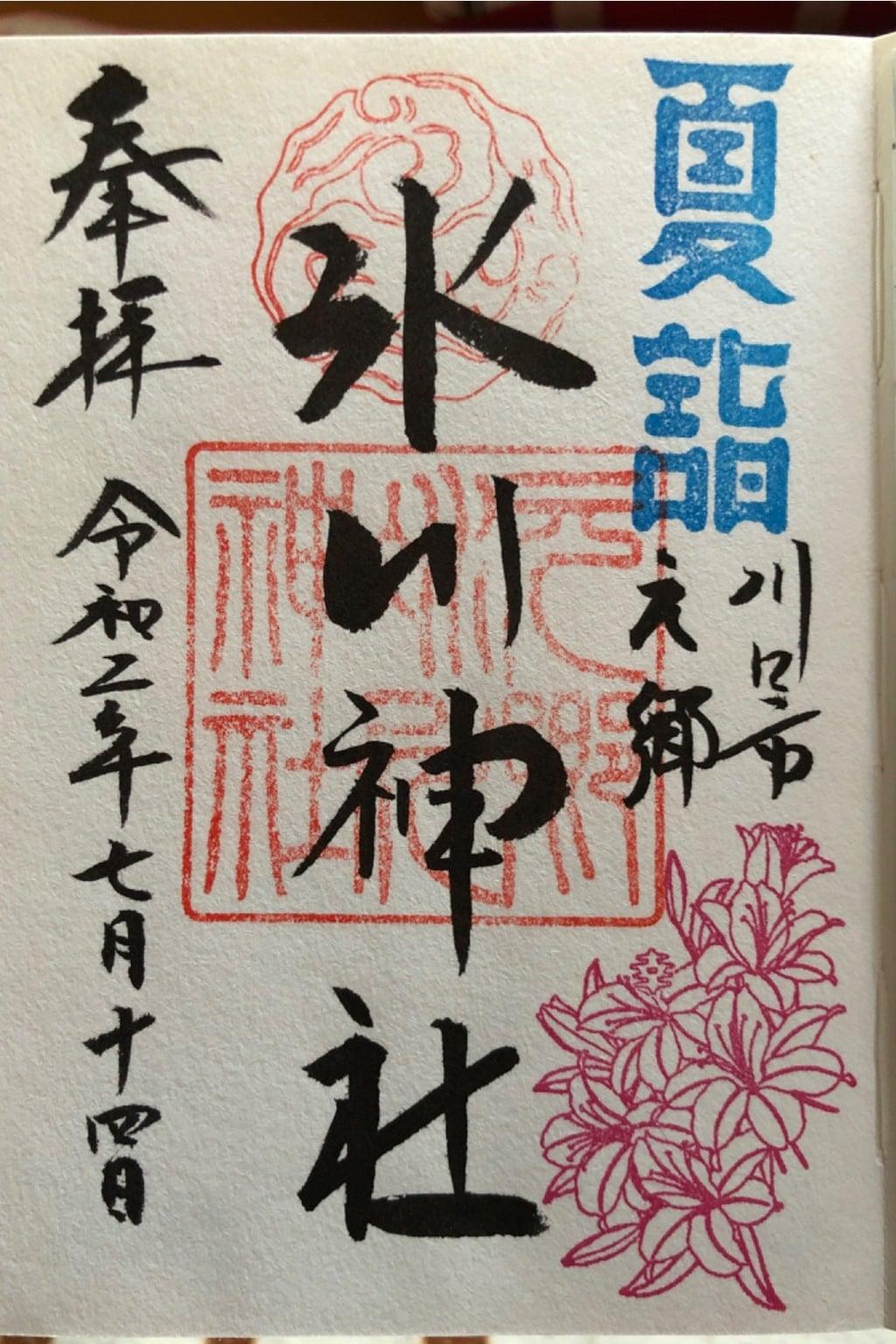 元郷氷川神社の御朱印