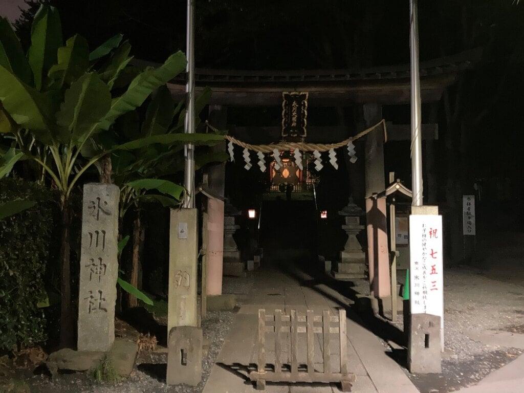 氷川 神社 南沢