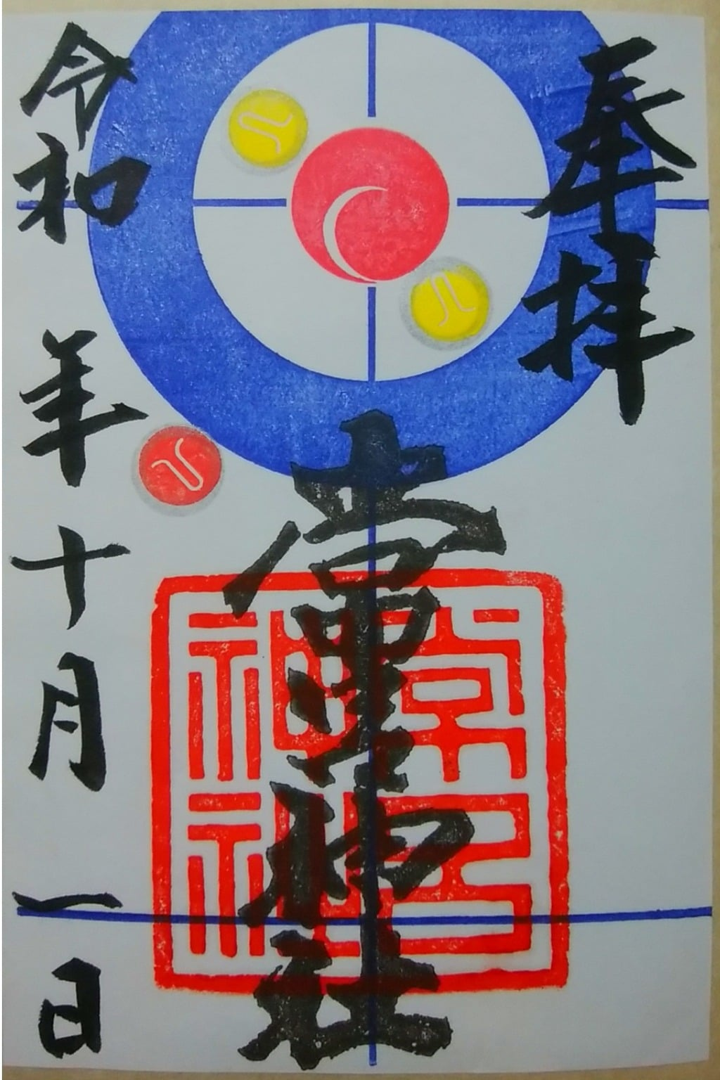 常呂神社の御朱印