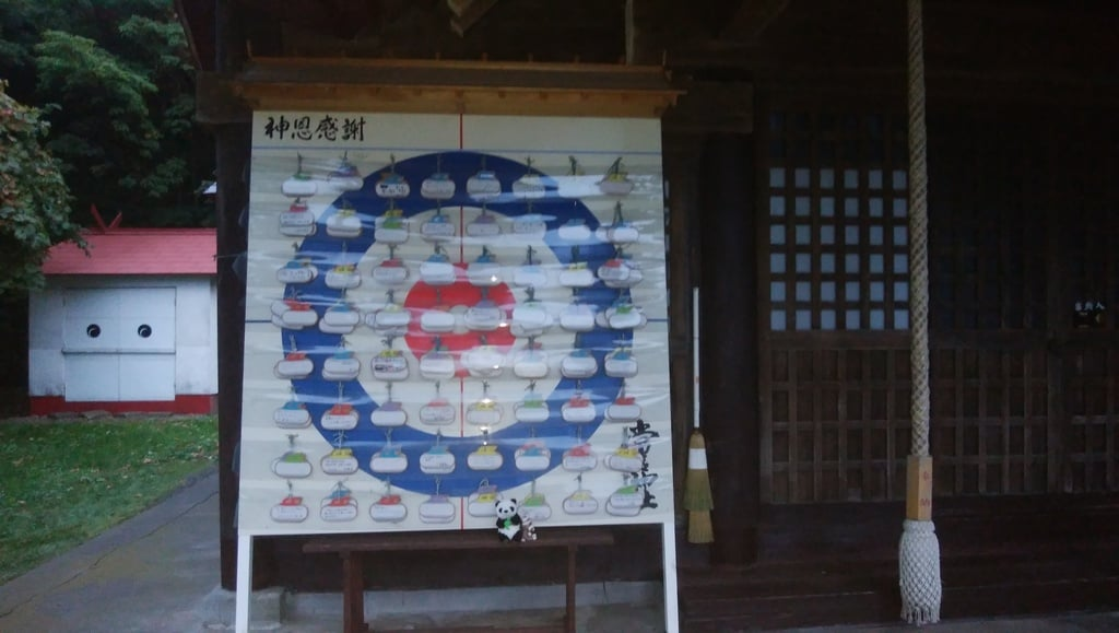 常呂神社(北海道)
