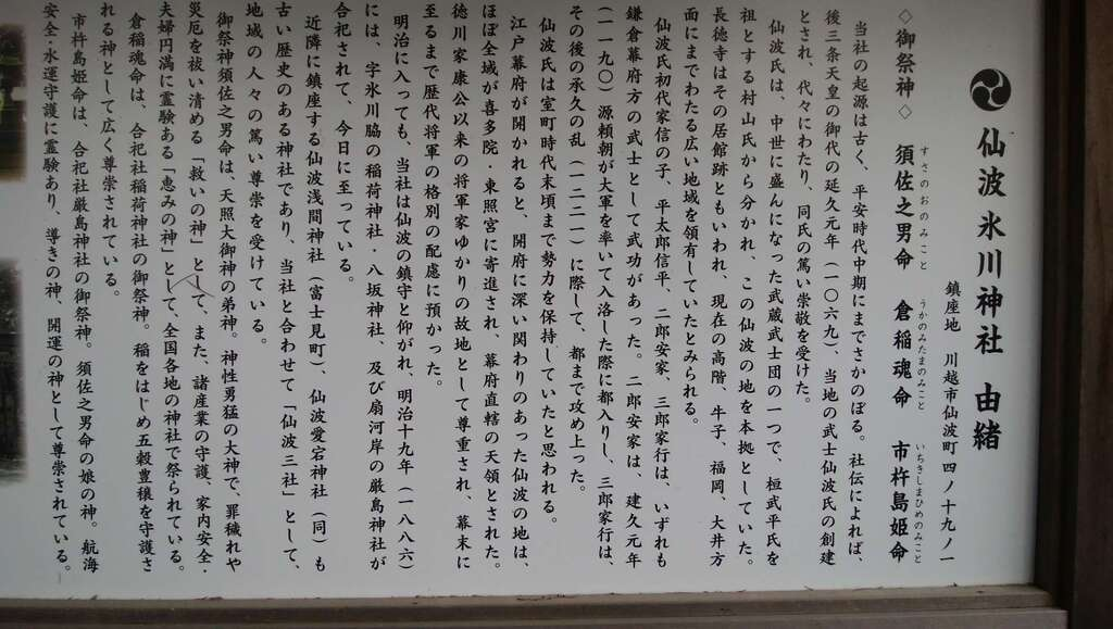仙波氷川神社の歴史