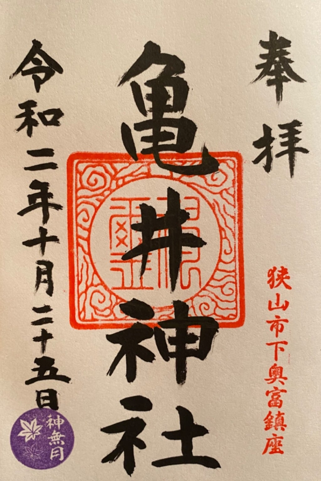 亀井神社の御朱印