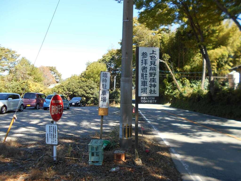 上色見熊野座神社(熊本県)