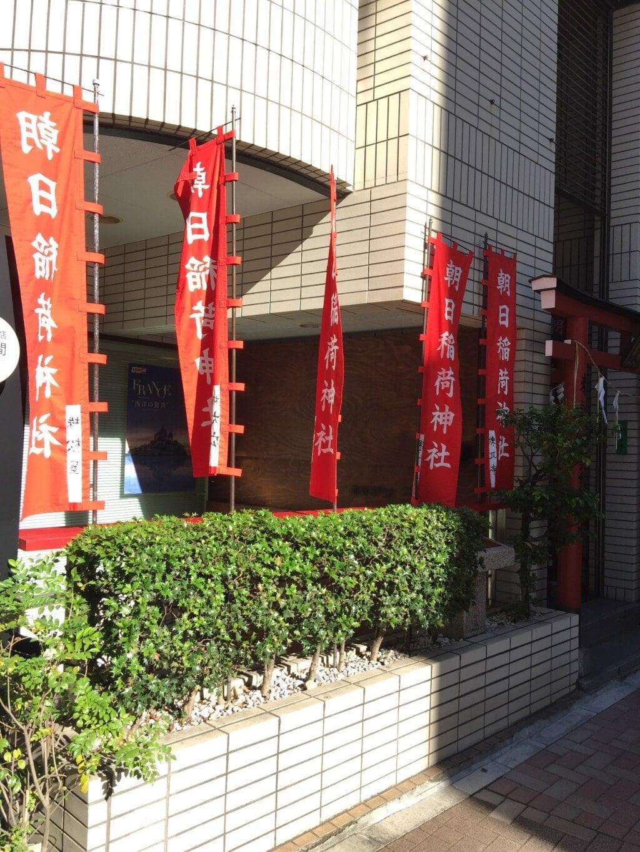 朝日稲荷神社の周辺