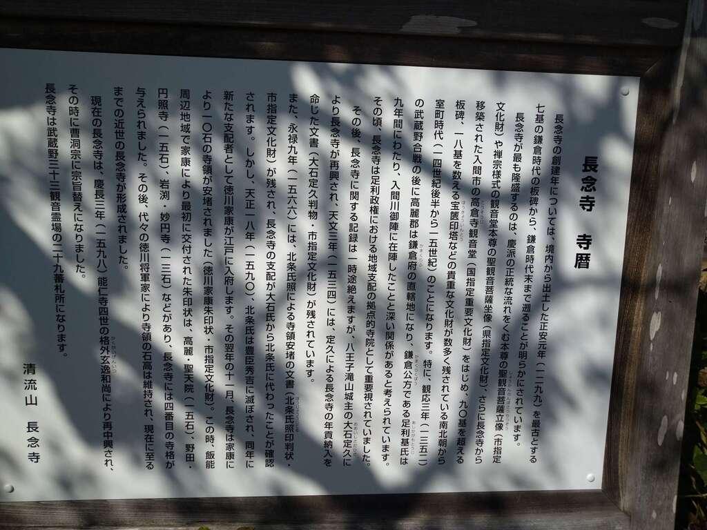 長念寺の建物その他