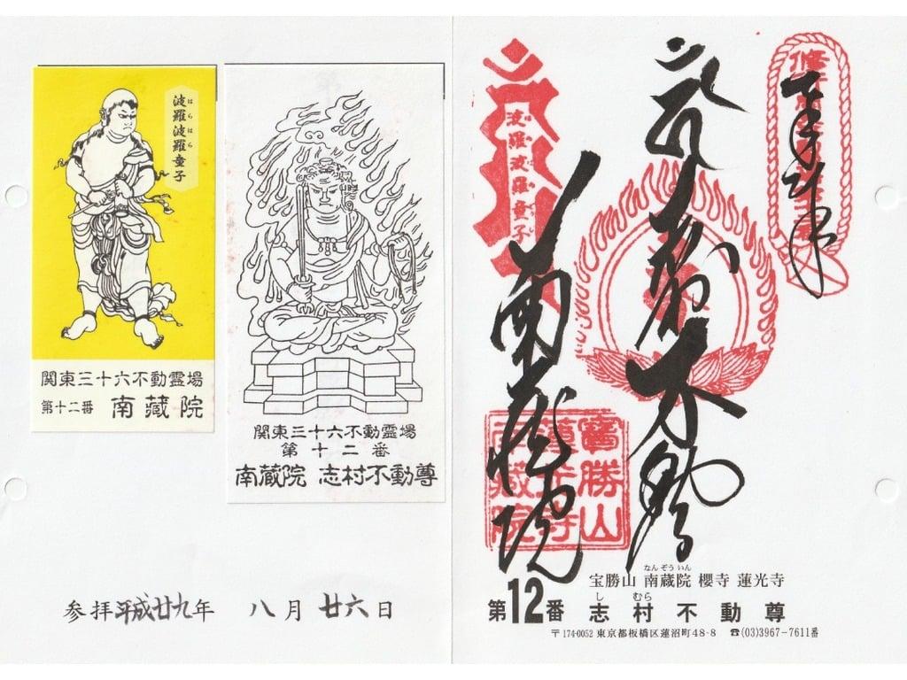 南藏院の御朱印
