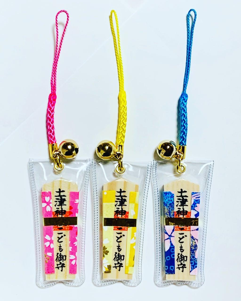 土津神社-こどもと出世の神さま-のお守り