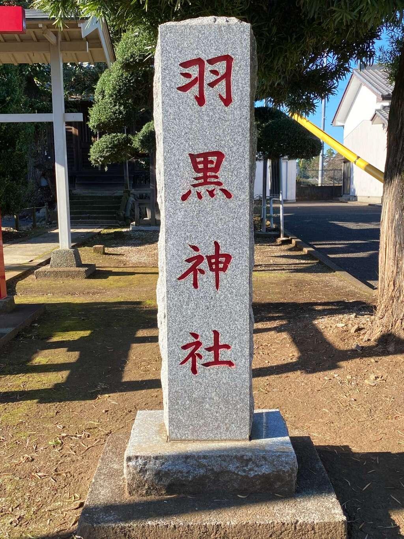 羽黒神社の鳥居