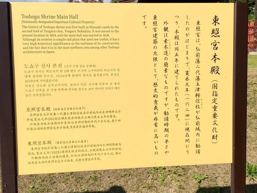東照宮の歴史