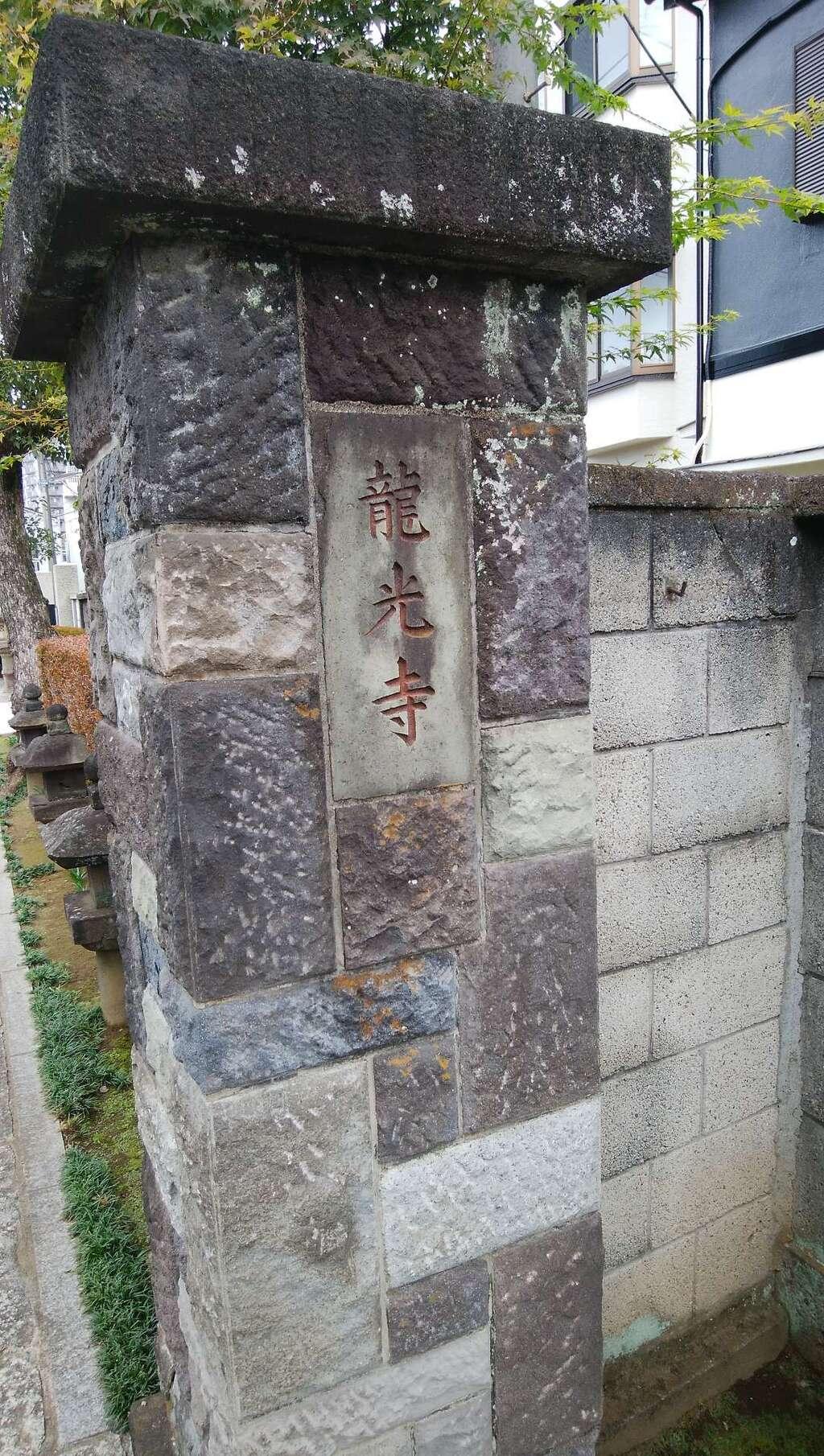 龍光寺の建物その他