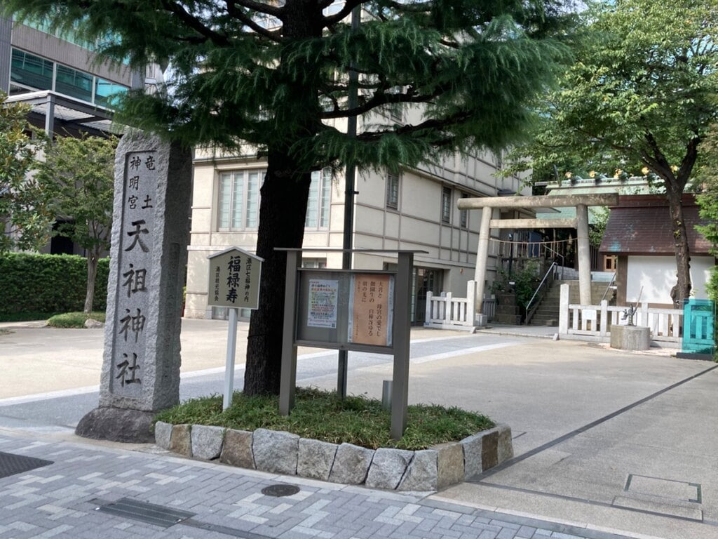 六本木天祖神社の周辺
