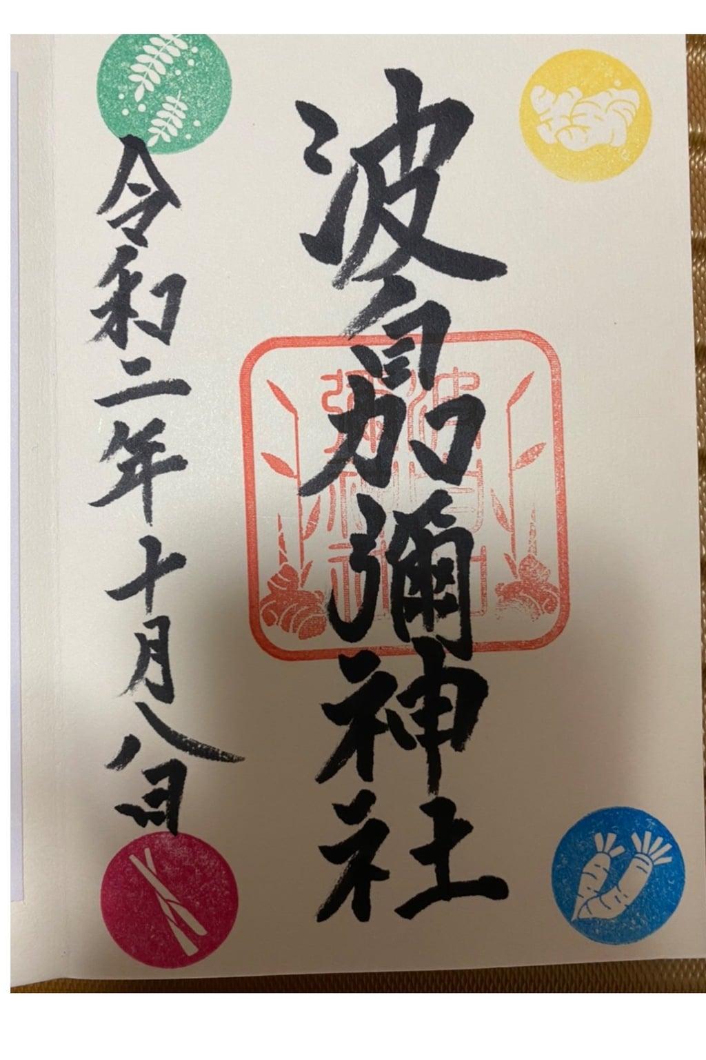 日本唯一香辛料の神 波自加彌神社の御朱印