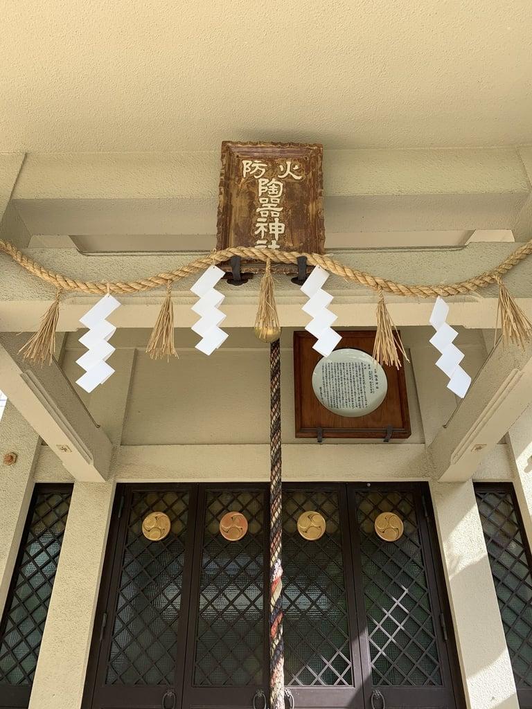 火防陶器神社(坐摩神社末社)の末社